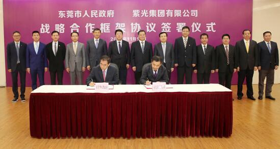 东莞市政府与紫光集团签订战略合作框架协议