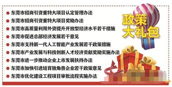"""企业[qǐyè][qǐyè]请get!东莞最新""""政策包""""出炉,含金量高,""""总有一款"""
