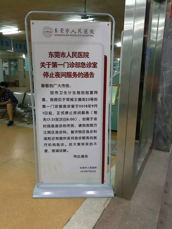 9月1日起,市人民医院第一门诊取消夜!间!急!诊!