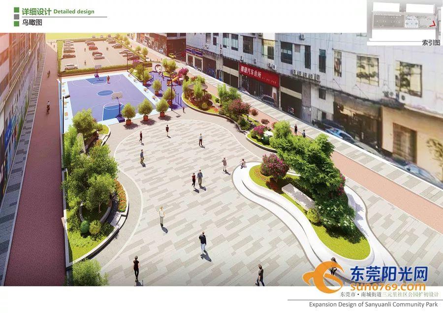"""有社区公园、篮球场、湿地公园……东莞这几个地方又要变""""美""""了"""