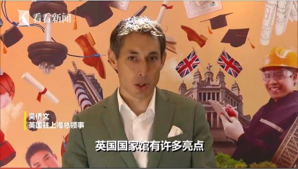 视频|外交官打call进博会②:不买机票就能假装在英国_亚博热点