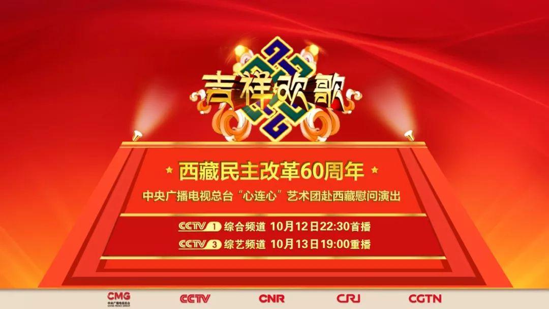 """中央广播电视总台""""心连心""""艺术团在西藏开展慰问活动"""