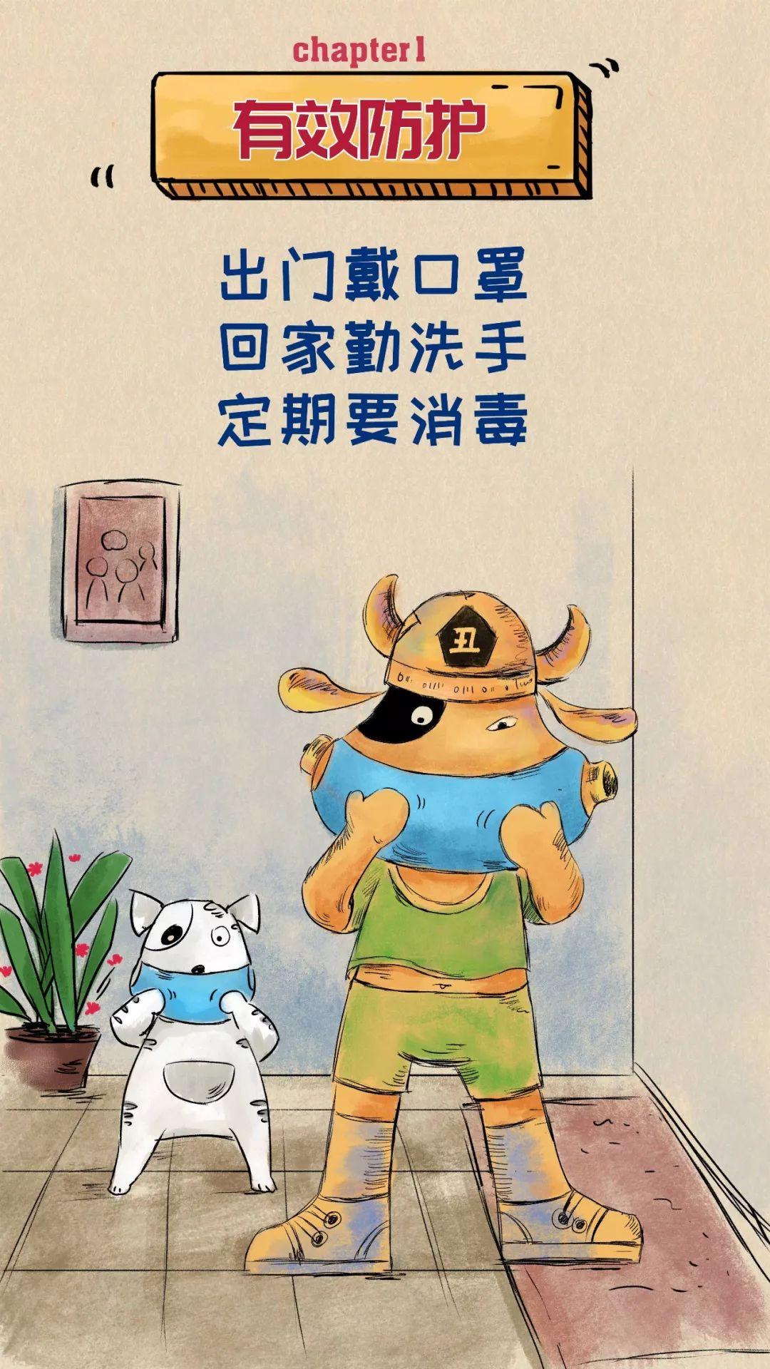 @惠阳家长 疫情期间,小朋友们应该这样做~