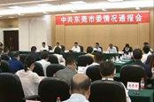 市委向全市党外人士代表通报习近平总书记视察广东重要讲话精神
