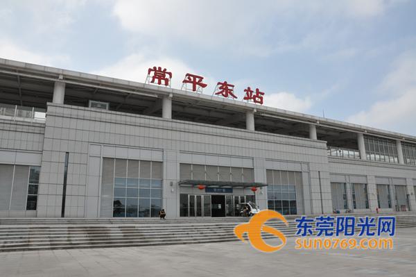 春运今天结束 莞惠城轨常平东站基本恢复日常客流 ...