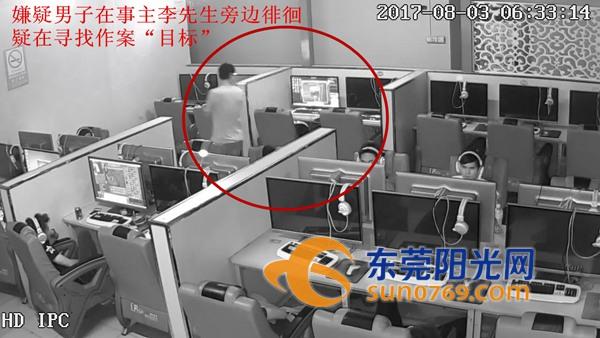 东莞最新案件实录(2151:男子在网吧扒窃手机) - 阿根 - 阿根的博客
