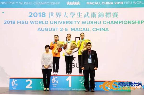 长安学子荣获2018年世界大学生武术锦标赛太极拳冠军